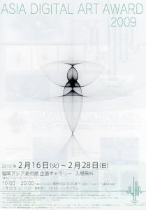 Asia DIgital ART AWARD