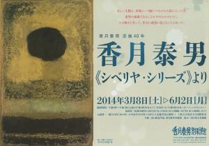 yasuok201402