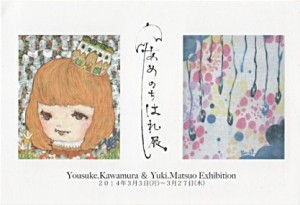 ykawamura2014