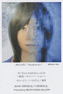 ysakai2014
