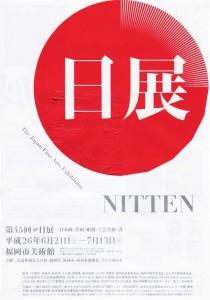 nitten2014