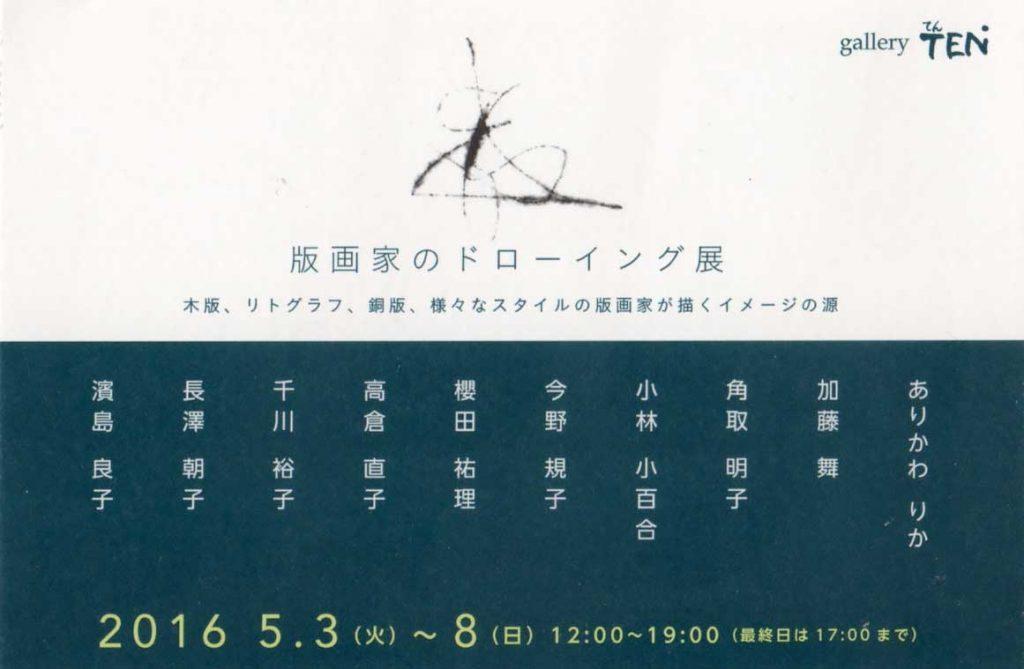 takakura201604