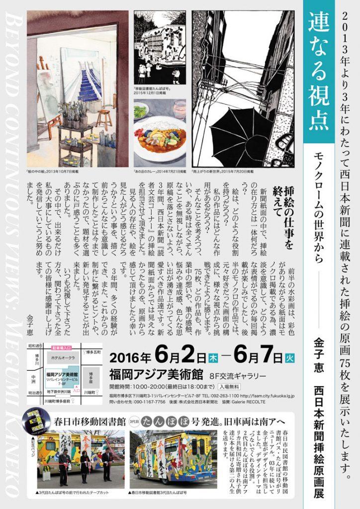 mk_flyer2016-2