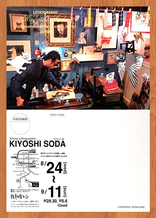 ksoda20160824