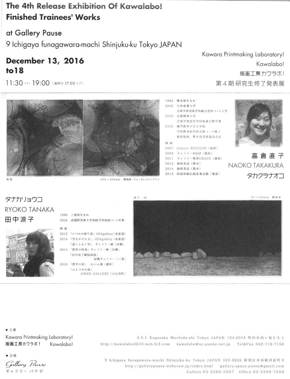 ntakakura201612-2